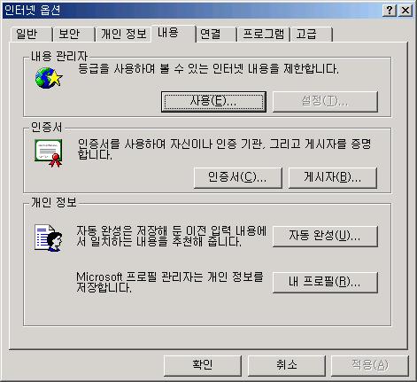 인터넷 옵션 - 내용 - 자동 완성