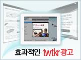 twtkr 광고소개서